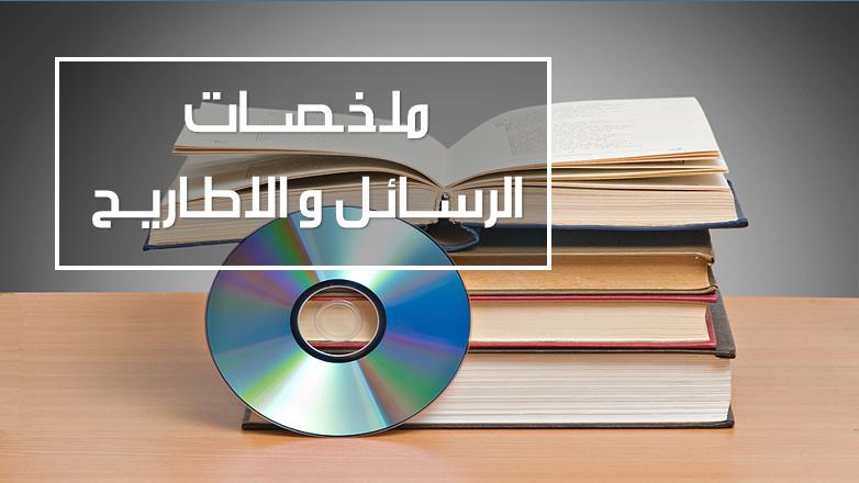تم إصدار دليل الرسائل والاطاريح الجامعية المفرغة على اقراص ليزريةCD لطلبة جامعة ذي قار (الماجستير _ الدكتوراه ) الجزء الثاني للأعوام ٢٠١٨-٢٠١٩.
