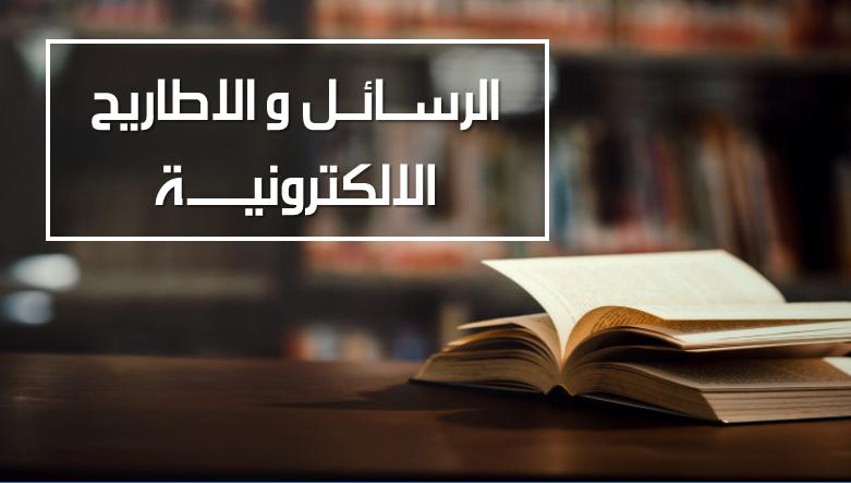 تم إصدار دليل الرسائل والاطاريح الجامعية المفرغة على اقراص ليزريةCD لطلبة جامعة ذي قار (الماجستير _ الدكتوراه ) الجزء الاول للأعوام ٢٠١٨-٢٠١٩.