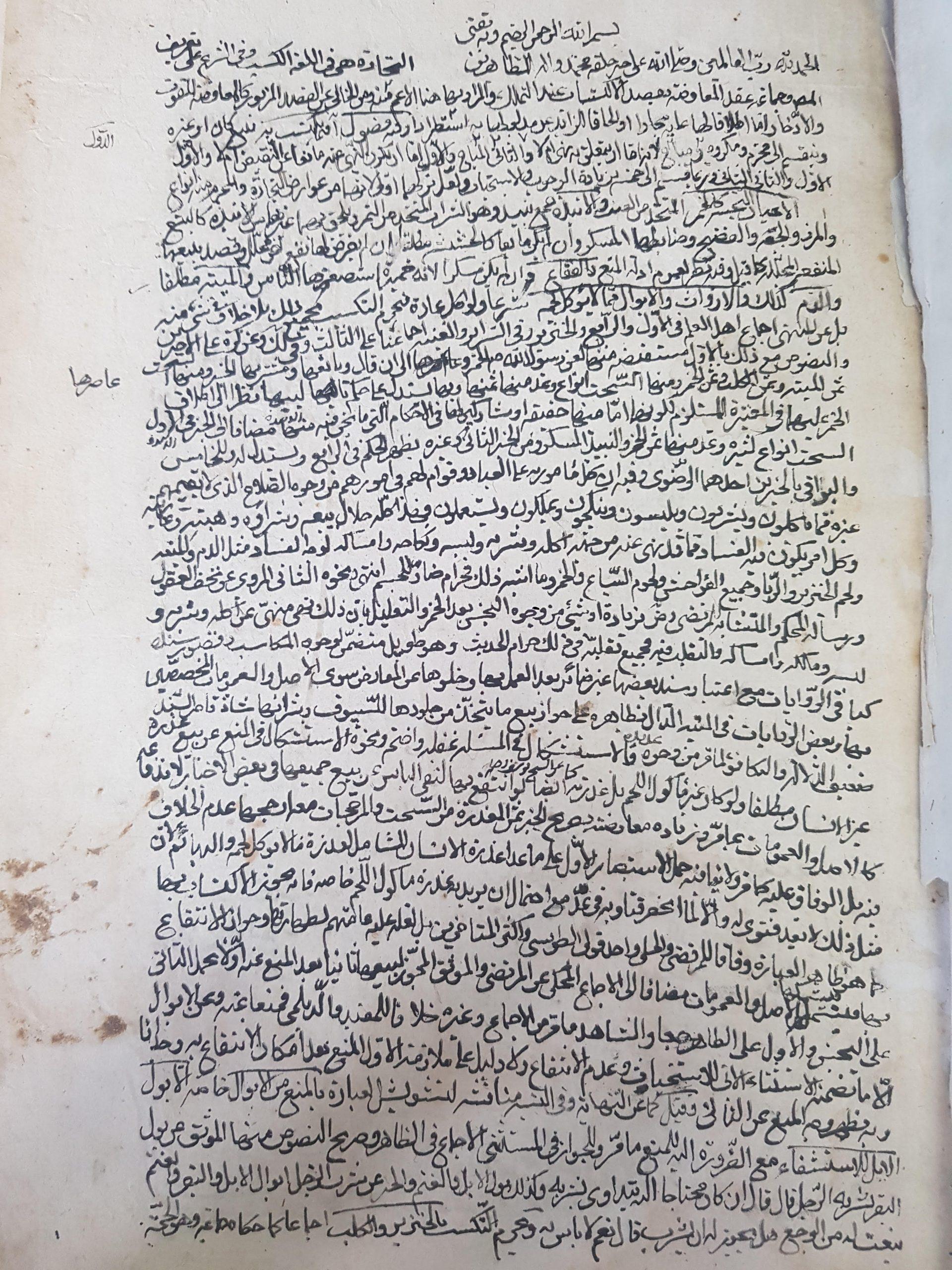 المخطوطة رقم 1