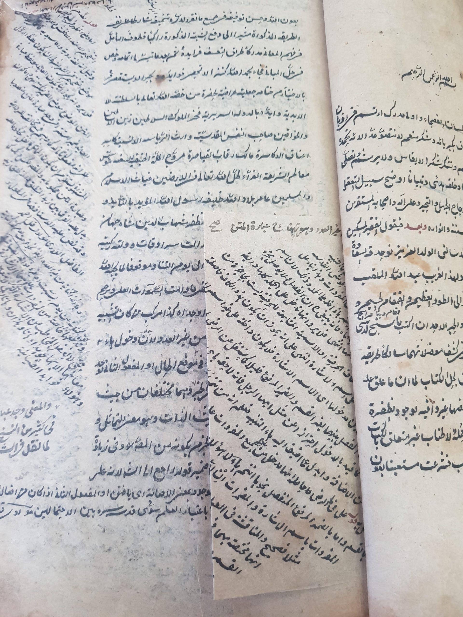 المخطوطة رقم 2