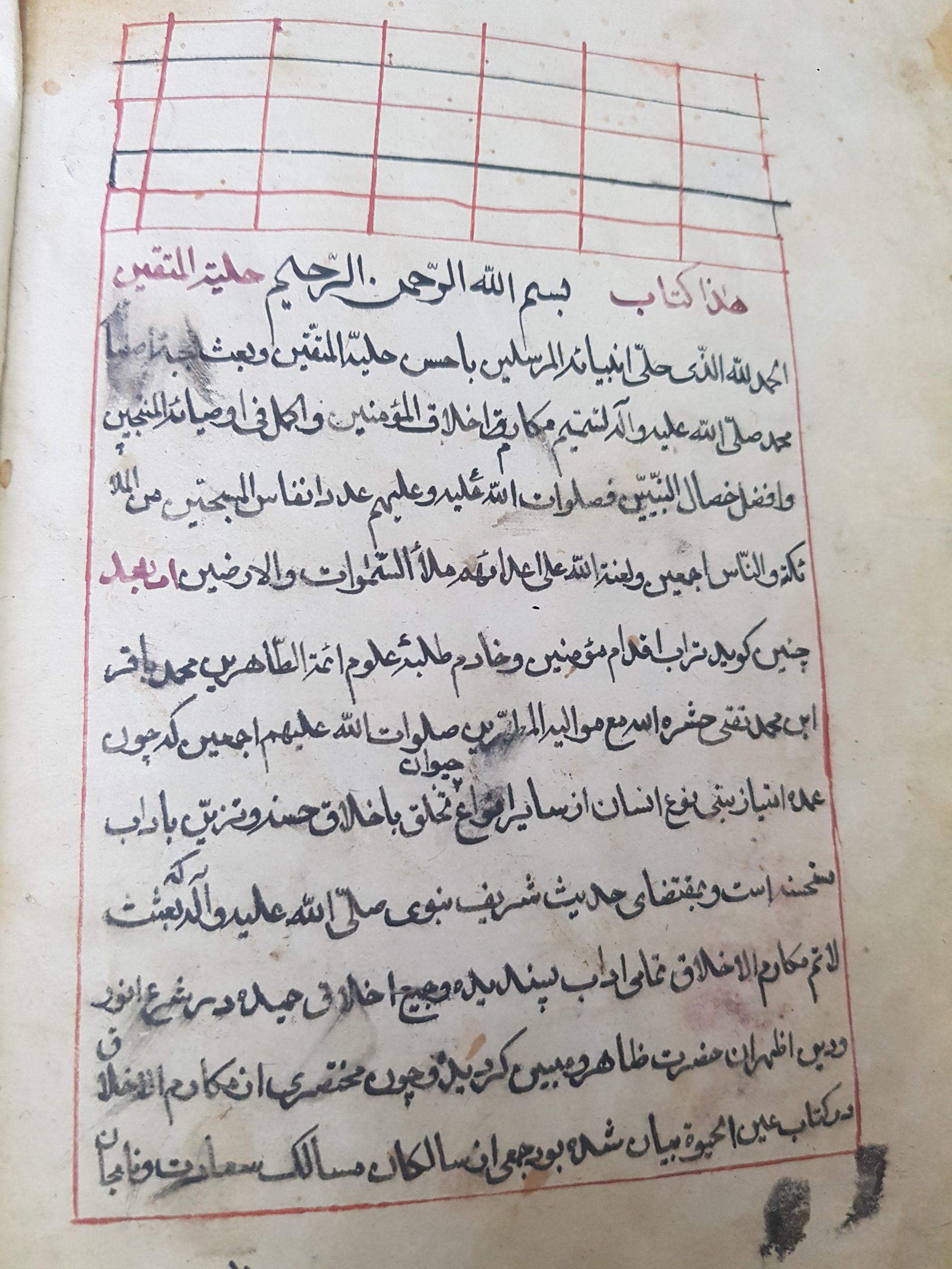 المخطوطة رقم 3