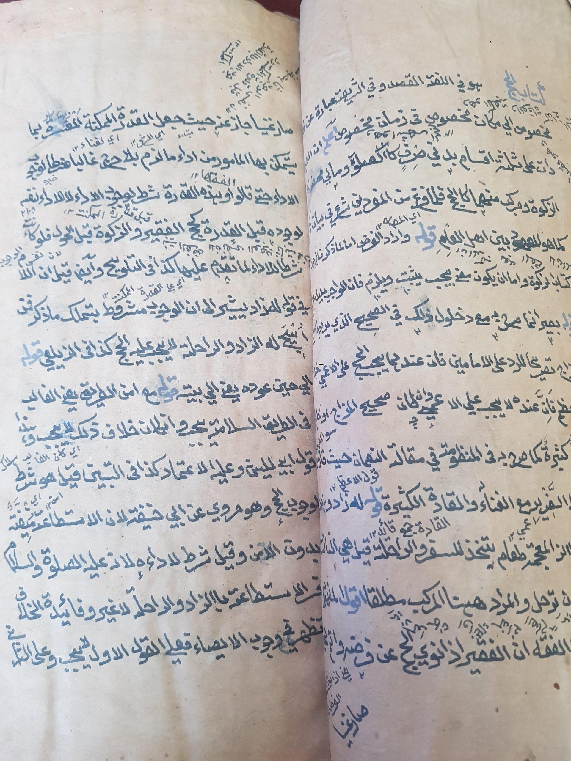 المخطوطة رقم 5
